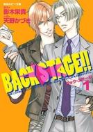 BACK STAGE!! 1 角川ルビー文庫