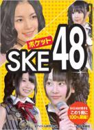 Pocket SKE48
