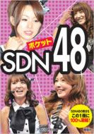Pocket SDN48