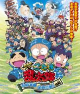 劇場版アニメ忍たま乱太郎 忍術学園全員出動!の段 特別版