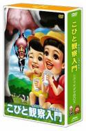 こびと観察入門 シボリケダマBOX【数量限定生産】