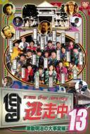 逃走中13〜run for money〜【明治維新編】