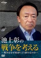 池上彰の戦争を考えるSP〜戦争はなぜ始まりどう終わるのか〜