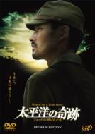 太平洋の奇跡 -フォックスと呼ばれた男 -DVD【プレミアム・エディション】 <初回生産限定>