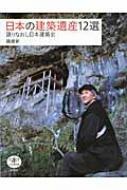 日本建築遺産12選 語りなおし日本建築史 とんぼの本