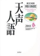 英文対照 朝日新聞天声人語 2011春 VOL.164