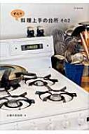 ずらり料理上手の台所 その2 クウネルの本