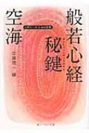 空海「般若心経秘鍵」 ビギナーズ日本の思想 角川ソフィア文庫