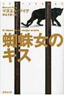 蜘蛛女のキス 集英社文庫
