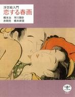 浮世絵入門 恋する春画 とんぼの本