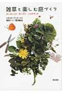 雑草と楽しむ庭づくり オ-ガニック・ガ-デン・ハンドブック