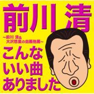 前川清 & 大沢悠里の自薦他薦〜こんないい曲ありました〜