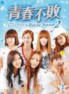 青春不敗〜G7のアイドル農村日記〜シーズン2 DVD-BOX2