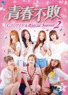 青春不敗〜G7のアイドル農村日記〜シーズン2 Vol.3