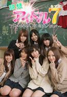空想アイドル7〜みんなの夢はミナノユメ〜