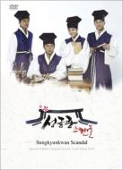 SungKyunKwan Scandal Visual Original Soundtrack DVD