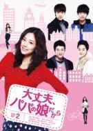 ���v�A�p�p�̖������� DVD-SET 2