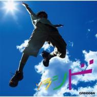 ソラシド (+DVD)【初回限定盤】