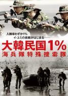 大韓民国1%: 海兵隊特殊捜索隊