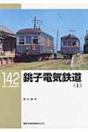 銚子電気鉄道 上 RM LIBRARY