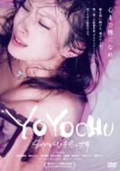 YOYOCHU SEXと代々木忠の世界 2枚組特別版