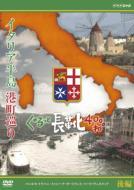 イタリア半島 港町巡り ぐるっと長靴4000キロ 後編