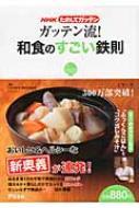 NHKためしてガッテン ガッテン流!和食のすごい鉄則