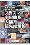 完全ファイルNASAがひた隠す衝撃のプラズマ宇宙論&太陽系超先端情報 超知ライブラリー