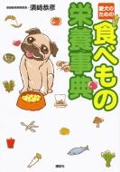 愛犬のための食べもの栄養事典