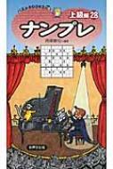 ローチケHMV西尾徹也/ナンプレ上級編 28