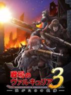 OVA「戦場のヴァルキュリア3 誰がための銃瘡」後編 ブラックパッケージ(完全生産限定版)