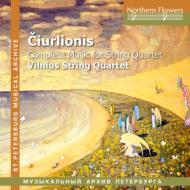 弦楽四重奏のための作品全集 ヴィリニュス弦楽四重奏団