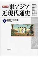 岩波講座 東アジア近現代通史 1930年代 5 新秩序の模索