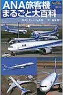 ANA旅客機まるごと大百科 SCience‐i PictureBook