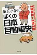 ぼくの日本自動車史 草思社文庫