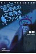 MBA経理部長・団達也の企業再生ファイル ストーリーでわかる管理会計 日経ビジネス人文庫