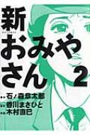 新おみやさん 2 ビッグコミックス