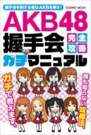 AKB48 Akusyu Kai Kanzen Kouryaku Gachi Manual