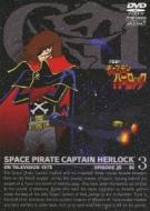 宇宙海賊キャプテンハーロック VOL.3