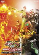 Masked Rider x Masked Rider OOO & W Featuring Skull Movie Taisen Core Director's Cut Edition