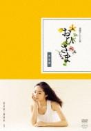 おひさま 完全版 DVD‐BOX 1