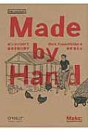 Made by Hand ポンコツDIYで自分を取り戻す Make:Japan Books