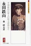 ローチケHMV森靖夫/永田鉄山 平和維持は軍人の最大責務なり