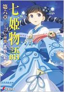 七姫物語 第6章 ひとつの理想 電撃文庫