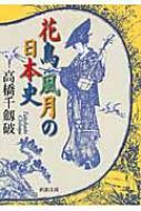 花鳥風月の日本史 河出文庫