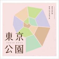 東京公園 オリジナル・サウンドトラック