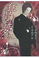 狂骨の夢 2 単行本コミックス・怪
