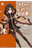 今日からマのつく自由業! 第12巻 あすかコミックスDX