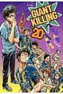 GIANT KILLING 20 モーニングKC