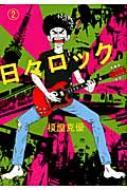 日々ロック 2 ヤングジャンプコミックス